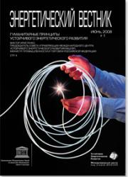 №1, 2008 Гуманитарные принципы устойчивого энергетического развития