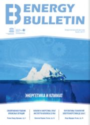 №22, 2017 Энергетика и климат