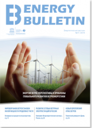 №17, 2014 Wind energy: opportunities and Challenges