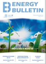 №23, 2017 Энергетика и экология