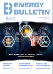 №20, 2015 Симбиоз науки и технологии - залог успеха устойчивого энергетического развития