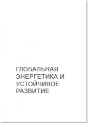 """Первое издание, БЕЛАЯ КНИГА: """"ГЛОБАЛЬНАЯ ЭНЕРГЕТИКА И УСТОЙЧИВОЕ РАЗВИТИЕ"""""""