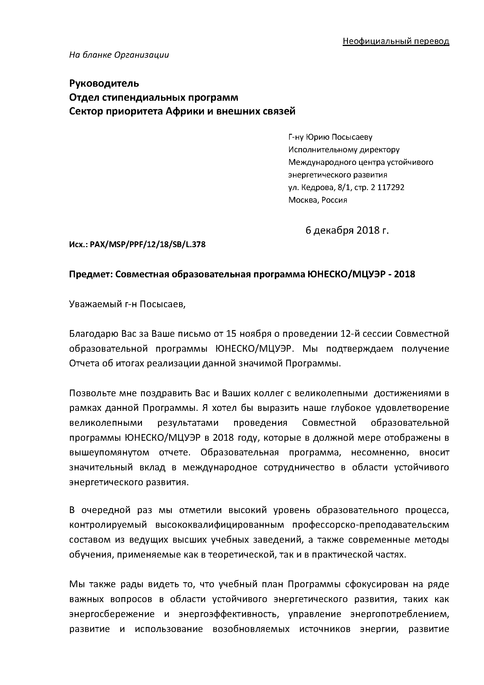 UNESCO ISEDC official letter ru
